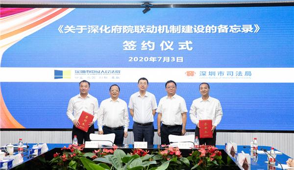 深圳市司法局与深圳市中级人民法院签署备忘录