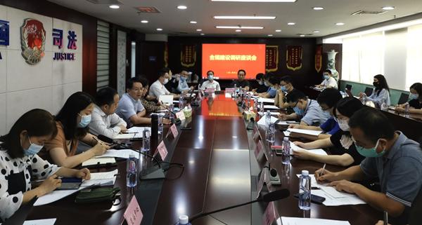 深圳市司法局组织召开合规建设调研座谈会和企业合规试点工作推进会