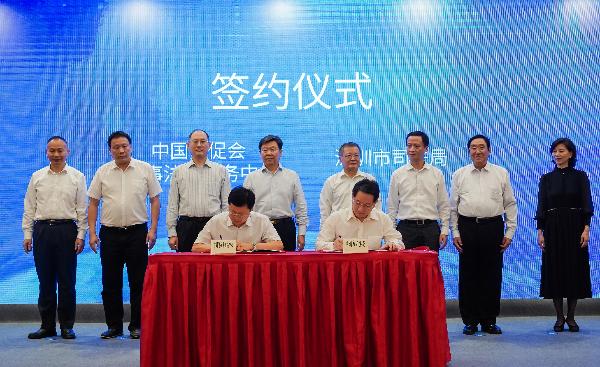 深圳市司法局与中国贸促会商法中心就深圳建设合规示范区签署合作协议