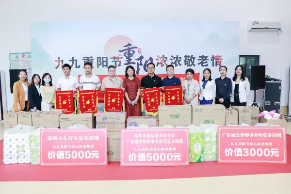 深圳先行公证处为社会福利中心捐赠爱心物资